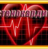 Симптоми та діагностування стенокардії