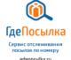 Отслеживание почтовых отправлений на ГдеПосылка