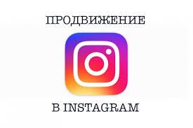 instagram-prodvizhenie