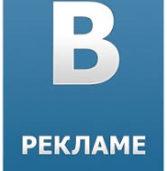Реклама ВКонтакте. Профессиональная поддержка специалистов компании soctarget.org позволит получить от нее действительно впечатляющие результаты