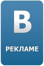 reklama-vkontakte-professionalnaya-podderzhka-specialistov-kompanii-soctargetorg-pozvolit-poluchit-ot-nee-deystvitelno-vpechatlyayushchie-rezultaty